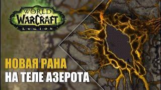 Новая рана на Азероте | World of WarCraft: Legion
