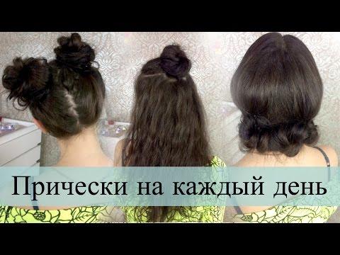 Причёски для тонких волос на каждый день