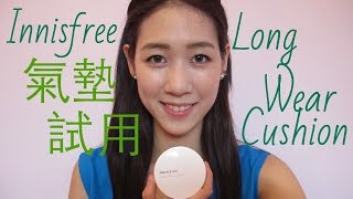 『試用』innisfree 霧感氣墊粉底 | First Impression on innisfree long wear cushion foundation