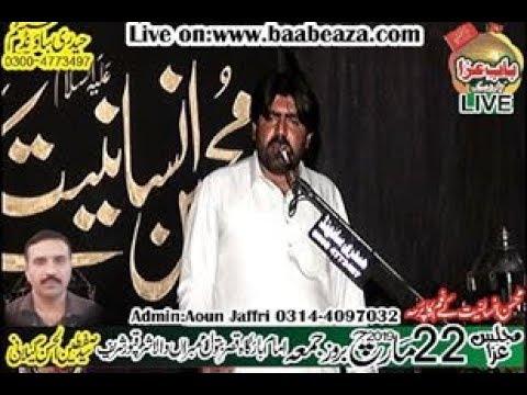 Zakir Rizwan Qayamat 22 March 2019 Beramdgi Zuiljinnah Mimbranwala Sharaqpur (www.baabeaza.com)
