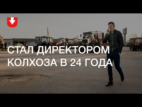 Если не будет результата — уйду. История 25-летнего председателя колхоза