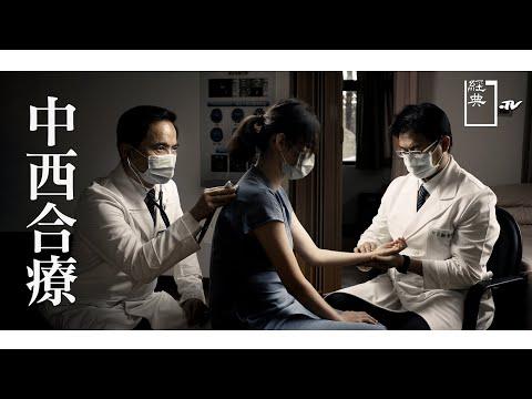 台綜-《經典.TV》-20211017-保健進行式 - 中西合療 從傳統中找到現代解方