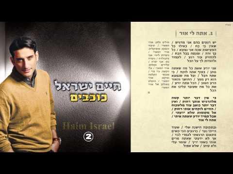 3. חיים ישראל - אתה לי אור | Haim Israel - Ata Li Or