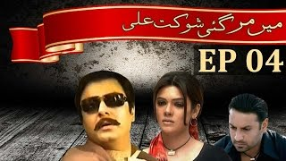 Main Mar Gai Shaukat Ali Episode 4