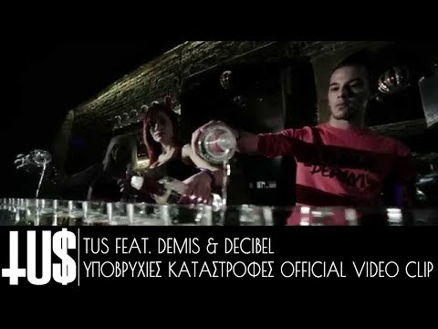 Tus Ft. Demis & Decibel - Υποβρύχιες Καταστροφές - Official Video Clip video