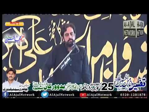 Zakir Syed Sajid Bukhari 25 october 2019 at Bido Virkaan Sheikhupura