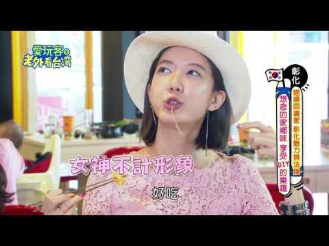 台綜-愛玩客-20160707 -【彰化】米秦歐尼回娘家!在地台灣好味道,鳥阿,蛇的全吃到?