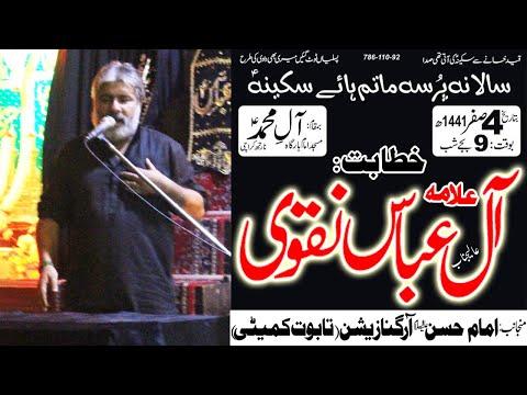 Majlis | Allama Aley Abbas Naqvi | Shahadat Bibi Sakina - 4th Safar 2019 - Imam Bargah AleyMohammed