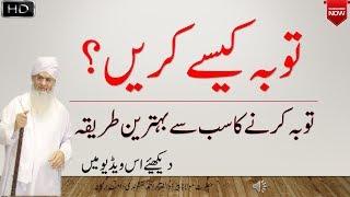 Touba Kaisy Krain || Best Way to do Touba By Peer Zulfiqar NAqshbandi