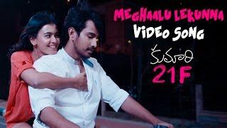 Meghaalu Lekunna Official Video Song   Kumari 21F Movie   Raj Tarun, Hebah Patel   Devi Sri Prasad