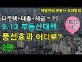 [부동산 부자병법]❤️강의❤️ 9 13 부동산 대책 풍선효과 어디로? 2편 Mp3
