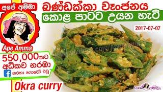 ★ බණ්ඩක්කා කොළ පාටට උයන හැටි Delicious Okra curry by Apé Amma