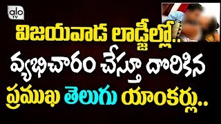 Tollywood Top Anchors Caught In Vijayawada | Latest News | Viral Video | Alo TV Channel