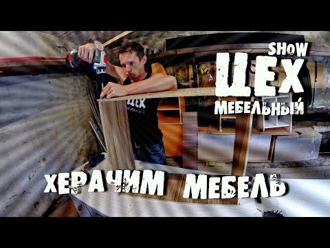Шоу Мебельный Цех 013 - Херачим Мебель