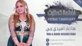 Fatima Tamanart  (Ha L3ar Asidi Rbi) 2017