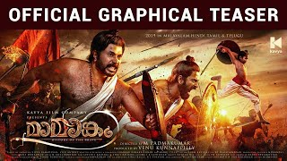 Mamangam Official Graphical Teaser | Mammootty | M Padmakumar | Kavya Film Company