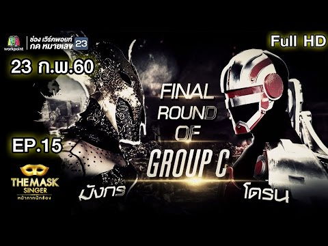 THE MASK SINGER หน้ากากนักร้อง   EP.15   Final Group C   23 ก.พ. 60 Full HD
