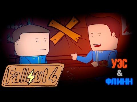 Уэс и Флинн Играют в Fallout 4 [s01e02]
