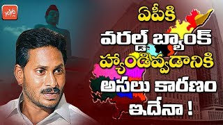 Reason Behind for World Bank Decision over AP New Capital Amaravati Development | YS Jagan