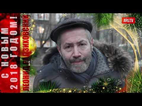 С Новым Годом! С новым Путиным. Леонид Радзиховский