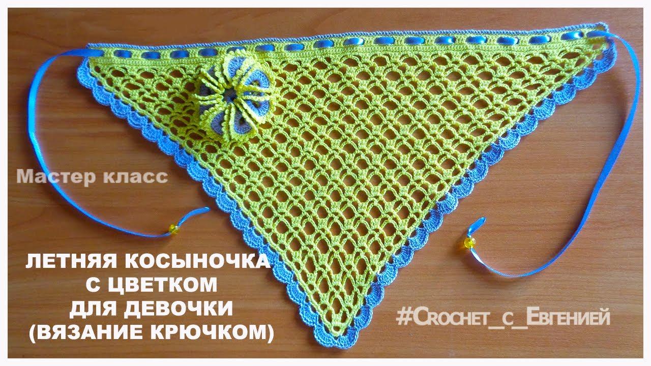 Вязание косынок для девочек крючком 24
