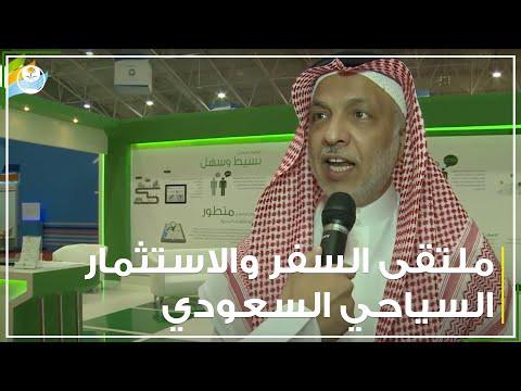لقاء المهندس محمد العبدالجبار في ملتقى السفر والاستثمار السياحي السعودي