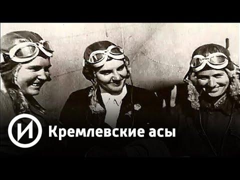 Кремлевские асы | Телеканал История