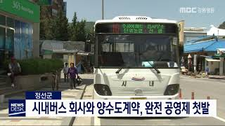 정선 시내버스 양수도계약 완전 공영제 첫발