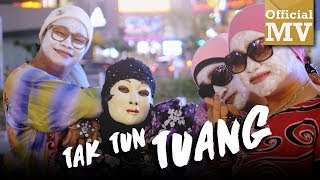 Auntie Band - Tak Tun Tuang (Cover) (Official Music Video)
