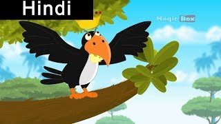 Download Fox And The Crow - Aesop's Fables In Hindi - Animated/Cartoon Tales For Kids 3Gp Mp4