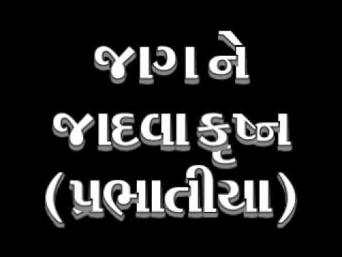 Jaag Ne Jadva -gujarati Bhajan Prabhatiya video