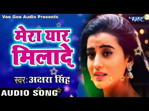Akshara Singh hindi new Sad song 2018 (mera yar mi