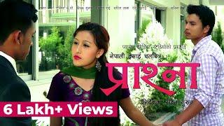 Nepali Full Movie - Praashna (प्राश्ना) - New Christian Film