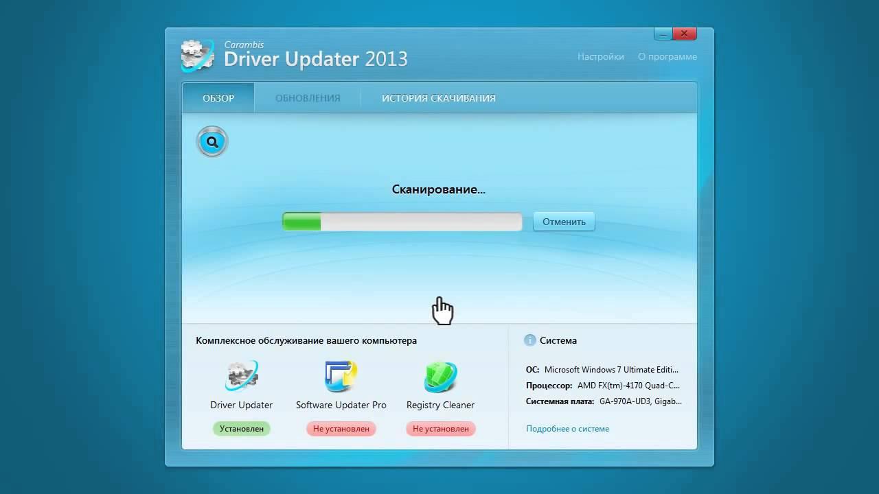 Carambis driver updater 2013 serial key
