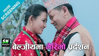 Mairimo screening in Belgium | a film by bhoj bahadur gurung