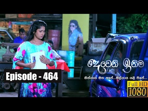 Deweni Inima | Episode 464 16th November 2018