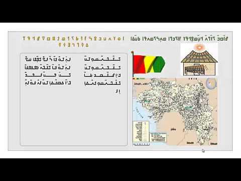 hymne national de la Guinée conakry  ߝߊ߬ߛߏ߫ ߖߌ߬ߣߍ߫ ߞߎ߲߬ߘߐ߲ߞߟߌ߫ ߖߏߺߣߊ ߘߍ߲ߒߖߘߍߟߊ ߕߎ߬ߡߊ