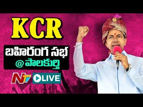KCR Public Meeting Live from Palakurthy | TRS Bahiranga Sabha Live | NTV