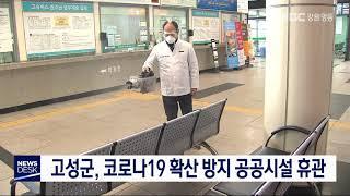 고성군, 코로나19 확산 방지 시설 휴관