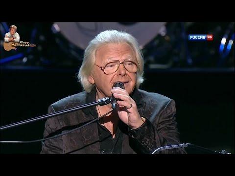Юрий Антонов - На высоком берегу. FullHD. 2013