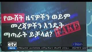 Ethiopia : በአገራችን እየተስፋፋ ያለውን የሓሰት መረጃዎችን እንዴት ማወቅ እንችላለን