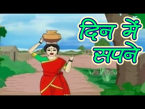 Tales Of Panchatantra | Day Dreams | Din Ke Sapne | Hindi Story video