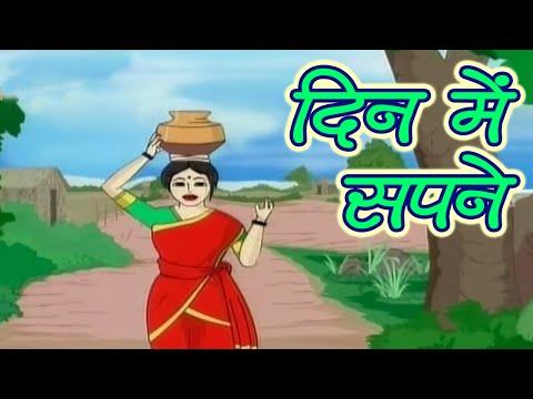 Tales of Panchatantra In Hindi   Day Dreams   Kids Hindi Story   Masti Ki Patashala thumbnail