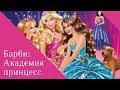 Барби Академия принцесс mp3