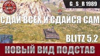 WoT Blitz - Дно пробито.Позорище мира танков - World of Tanks Blitz (WoTB)