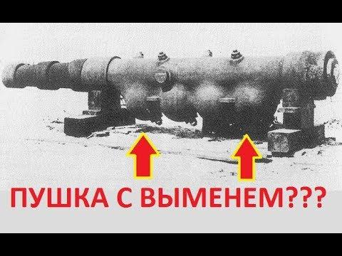 Загадка артиллерии 19в, разносившей города в щебень.