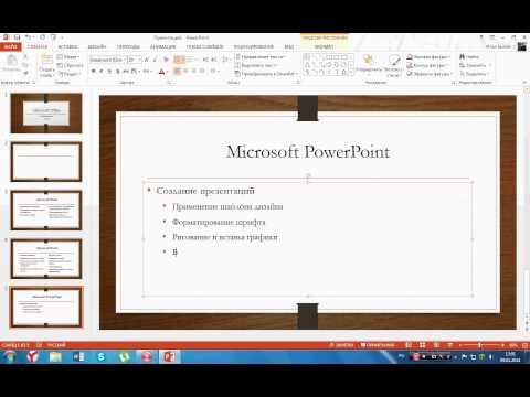 Как в microsoft powerpoint сделать видео