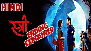 Stree Movie Ending Explained in Hindi (2018)