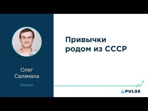 Привычки родом из СССР — Олег Саламаха, Serpstat