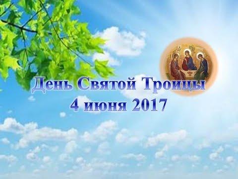 День святой троицы в 2017 поздравления